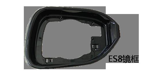 ES8 镜框