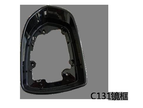 C131 镜框
